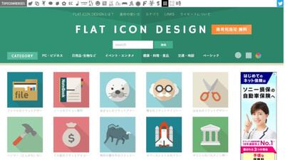 FLAT ICON DESIGN|アイコン・ピクトグラム