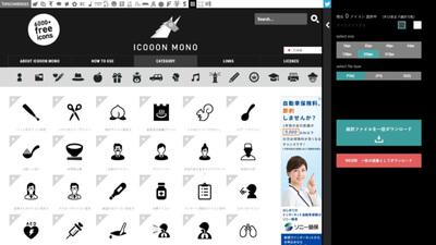 ICOOON MONO|アイコン・ピクトグラム