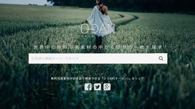 O-DAN|無料写真素材