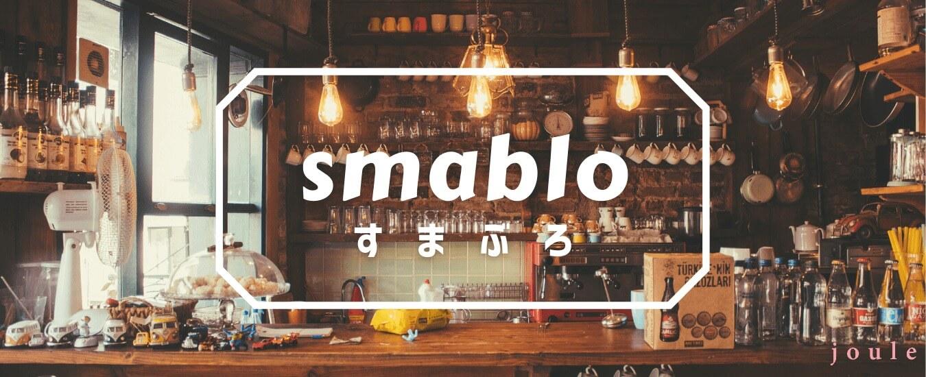 SMABLO(すまぶろ)