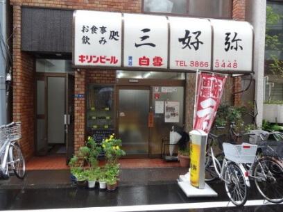 三好弥(ミヨシヤ)