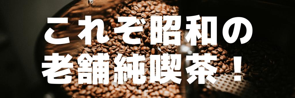 これぞ昭和の老舗純喫茶!!