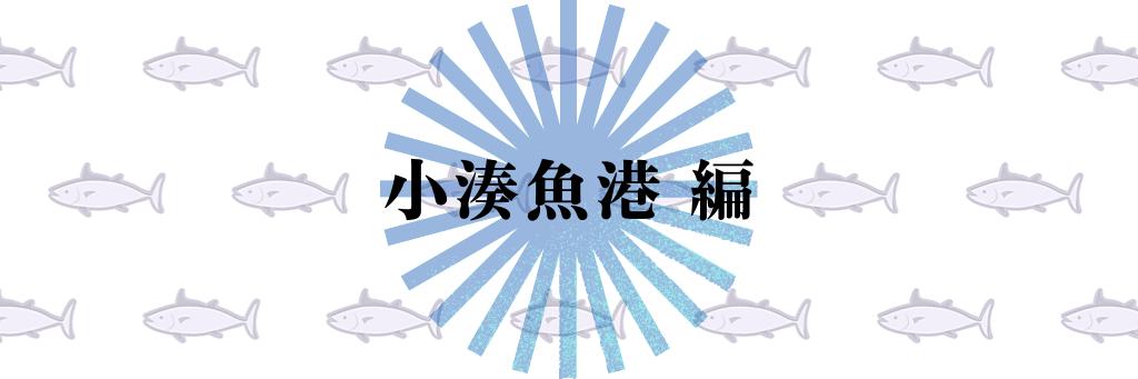 小湊魚港|千葉県鴨川市小湊