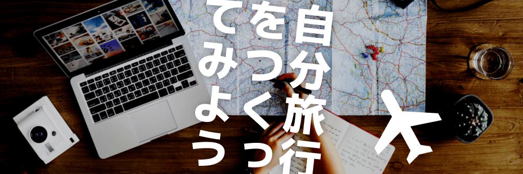 旅行日程表(旅程表)│エクセルテンプレート
