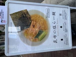 昆布の塩らー麺専門店 MANNISH 東日本橋店