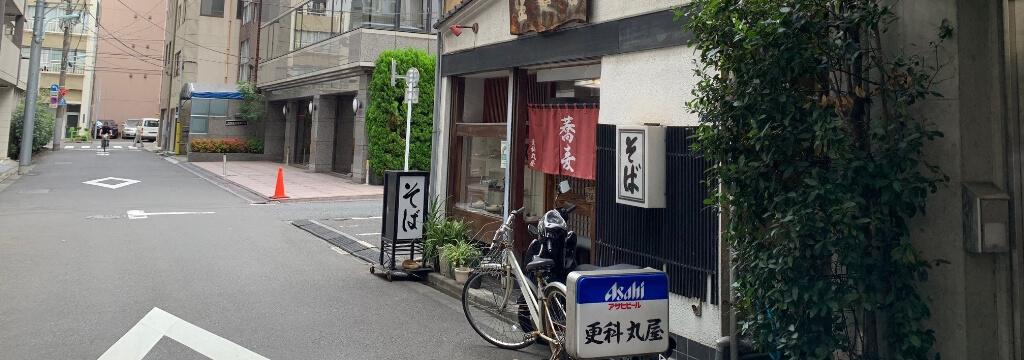 更科丸屋(サラシナマルヤ)