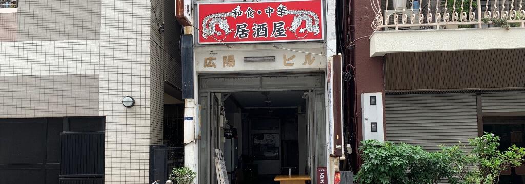 箸前(ハシゼン)