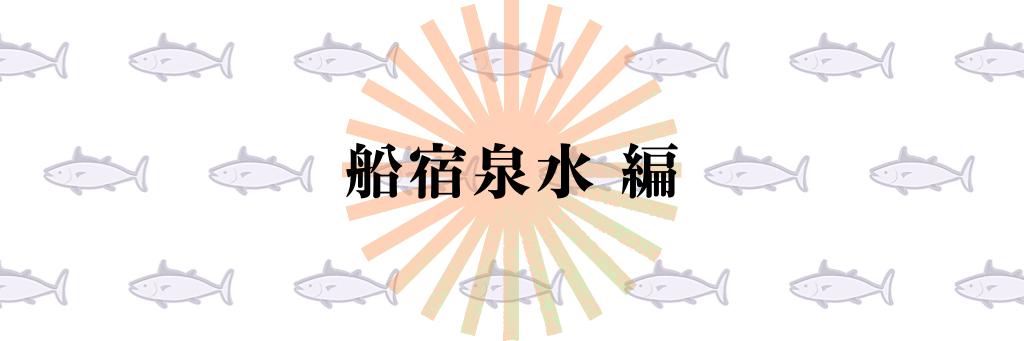 船宿泉水|東京湾
