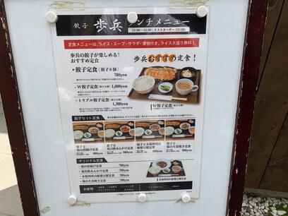 餃子歩兵(ホヘイ)東日本橋店