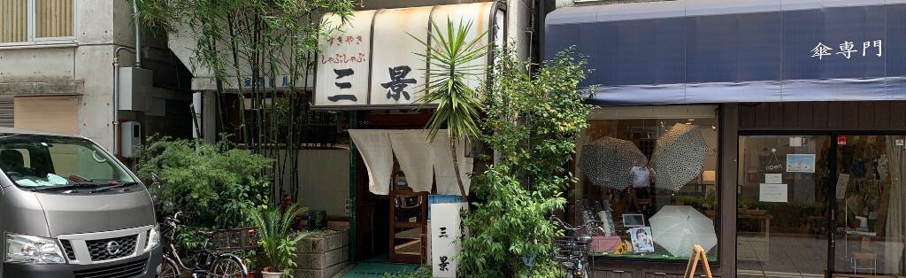 三景(サンケイ)