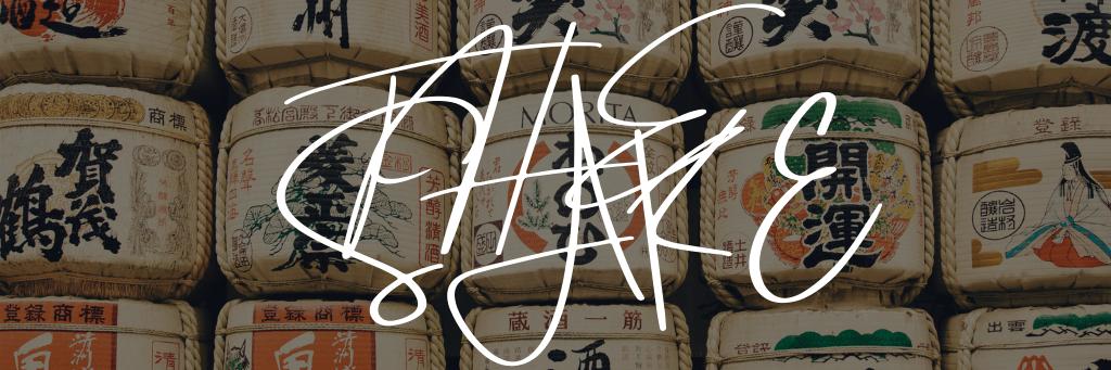 日本酒(SAKE)を嗜む