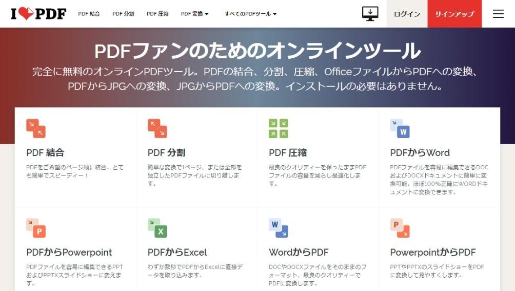I Love PDF(PDFの加工)
